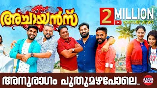 Achayans Malayalam Movie Song | Anuragam Puthumazhapole ft. Unni Mukundan | Ratheesh Vega | Official