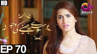 Mere Jeenay Ki Wajah - Episode 70 | A Plus ᴴᴰ Drama | Bilal Qureshi, Hiba Ali, Faria Sheikh