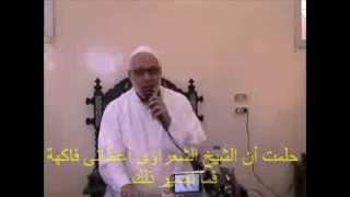 تفسير رؤية الشيخ الشعراوى