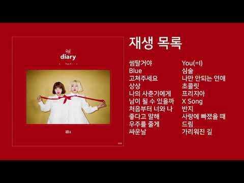 Download Lagu 광고없이 볼빨간 사춘기 노래모음듣기 (신곡추가) + Bolbbalgan4 song without ads MP3