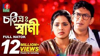 Charitra Shami-চরিত্র: স্বামী | FULL NATOK | Chanchal Chowdhury | Tisha | Eid Natok | 2018