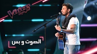 #MBCTheVoice - مرحلة الصوت وبس - محمد علي
