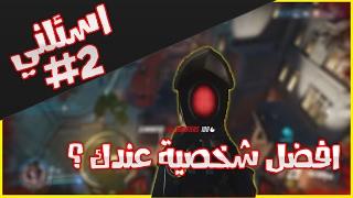 اسئلني 2# : ليه ما تصور مع يوتيوبر - OverWatch