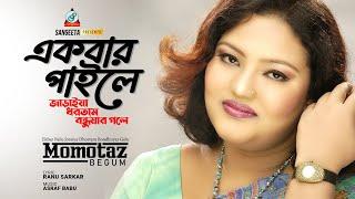 Ekbar Paile Joraiya Dhortam Bondhuyar Gole  - Momotaz Music Video - Bondhu