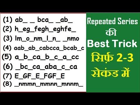 Best Trick Repeated Series 1प्रश्न हर Exam में पूछा जाता है For RAILWAY SSC BANK