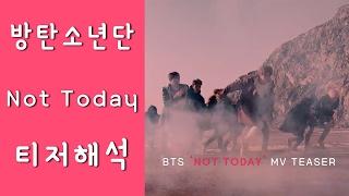 [뮤비해석] 방탄소년단이 향하는 곳은? BTS 'Not Today' (낫투데이) Teaser (티저) MV Theory (ENG SUB)