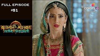 Dastaan-E-Mohabbat - 10th December 2018 - दास्तान-ए-मोहब्बत:सलीम अनारकली  - Full Episode