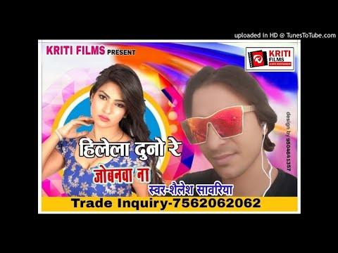 Xxx Mp4 हिलेला दुनो रे जोबनवा ना Hilela Duno Re Jobanwa शैलेश सावरिया 2018 Bhojpuri Super Hit Song 3gp Sex