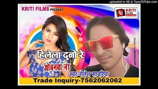 हिलेला दुनो रे जोबनवा ना    Hilela Duno Re Jobanwa    शैलेश सावरिया    2018 Bhojpuri Super Hit Song