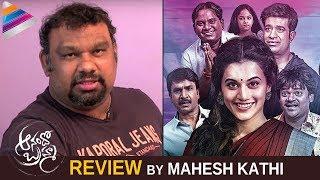 Anando Brahma Movie REVIEW by MAHESH KATHI   Taapsee   Vennela Kishore   #AnandoBrahma Telugu Movie