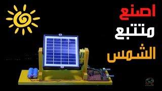 كيف صنع نظام تتبع شمسي