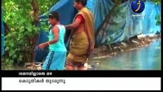 സംസ്ഥാനത്ത് ശക്തമായ മഴ തുടരുന്നു _Latest Malayalam News
