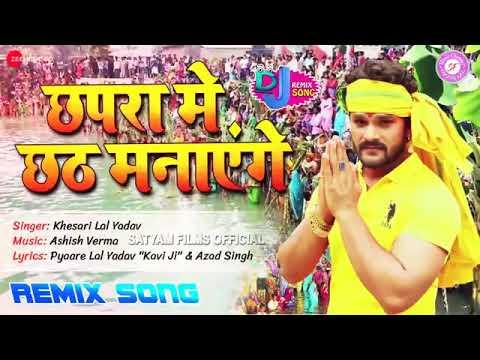 Khesari Lal Yadav   Dj Remix Song   छपरा मे छठ मनाएंगे Chhapra Chhath Manayenge   Chhath Geet 2018