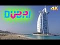 Download Video DUBAI - UNITED ARAB EMIRATES  4K 3GP MP4 FLV