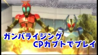 ガンバライジング CP仮面ライダーカブト ライダーフォームでプレイ。 仮面ライダービルド ボトルマッチ2弾 GANBARIZING