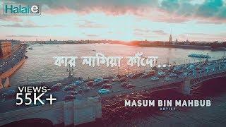 কার লাগিয়া কাঁদো তুমি- new bangla islamic song । bangla gojol 2018