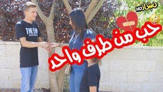 #نشاز 2018  -  حب من طرف واحد