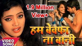 Hum Bewafa Nahi Bani Ho bhojpuri Video ravindra rangila 2017