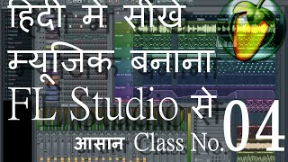 FL Studio Complete Tutorial in Hindi: 04 Making First Song With VST in Playlist For Beginners