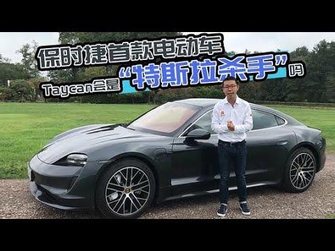 无限弹射起步,保时捷首款电动� �Taycan试驾【YYP� �评】