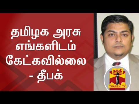 EXCLUSIVE   TN Govt didn't ask us - Jayalalithaa's Nephew Deepak over Poes Garden   Thanthi TV