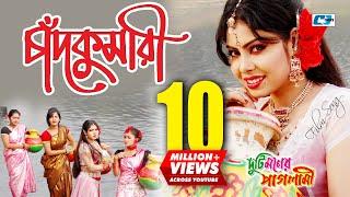 Chadkumari | S I Tutul | Nupur Moni | Ashiq Chowdhuri | Bangla Movie Song | FULL HD
