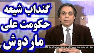 VOA, حکومت عدل علي در ۴۰ سال « صداي آمريکا ـ صفحه آخر » ايران ؛
