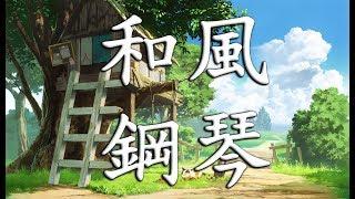 日系和風鋼琴音樂 / Japanese Piano Music