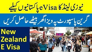 New Zealand e Visa for Pakistani and Indian Citizens.