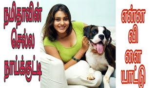 BIGG BOSS Namitha pets