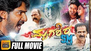 Mrugashira – ಮೃಗಶಿರ  | Kannada Full HD Movie | Prajwal Devaraj, Manasa,Sadhu Kokila |  Action Movie
