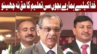 Educated Nations Are Progressing: CJP Saqib Nisar - 21 April 2018 - Express News