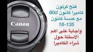 فتح كرتون Canon 80D من موقع كاميرا مكس