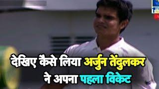 Watch: Full: Arjun Tendulkar