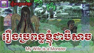 រឿងព្រេងខ្មែរ-រឿងប្រពន្ធខ្ញុំបិសាច|Khmer Legend-My wife is a monster