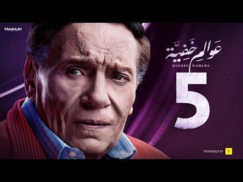 Xxx Mp4 Awalem Khafeya Series Ep 05 عادل إمام HD مسلسل عوالم خفية الحلقة 5 الخامسة 3gp Sex
