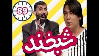 Shabkhand With Hameed Sakhizada  - Ep.89 -   شبخند با حمید سخی زاده