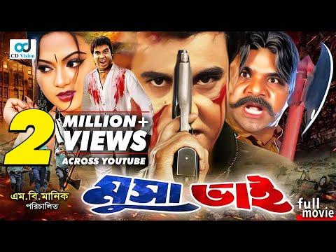 Xxx Mp4 Musa Bhai Manna Nodi Misha Sawdagar New Bangla Movie 2017 CD Vision 3gp Sex