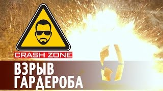 Взрыв гардероба   CRASH ZONE   Wardrobe explosion
