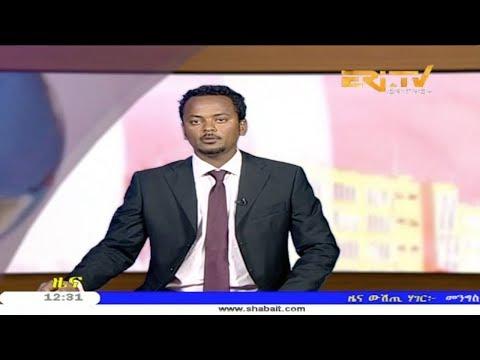 Xxx Mp4 ERi TV Eritrea Tigrinya News For July 25 2018 3gp Sex