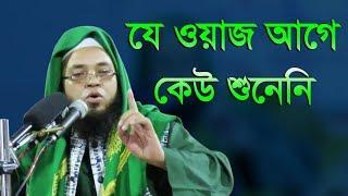 Mufti Mosharrof Al Hossain Bangla Waz 2018 New যে ঘটনা আগে কেউ শুনেনি