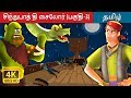 Download Video Download சிந்துபாத் தி சைலோர் (பகுதி-3) | Sinbad the Sailor (Part 3) in Tamil | Tamil Fairy Tales 3GP MP4 FLV