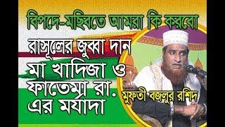 New Bangla waz- Mufti bojlur rashid- মুফতী বুজলুর রশিদ- রাসুল সা. এর জুব্বা দান, সিরাজগজ্ঞ মাহফিল