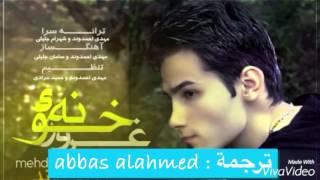 مهدي احمدوند & سامان جليلي -دوست دارم ( مترجمة للعربية )