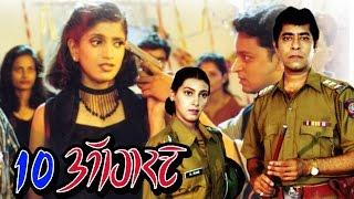 10 August | Marathi Full Movie - Ashok Shinde, Maitheli Javkar