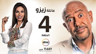 مسلسل عائلة زيزو - الحلقة الرابعة 4 - بطولة أشرف عبد الباقى - Zizo
