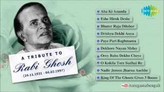 A Tribute to Rabi Ghosh | Bhuter Raja Dilo Bor | Bengali Film Songs Audio Jukebox