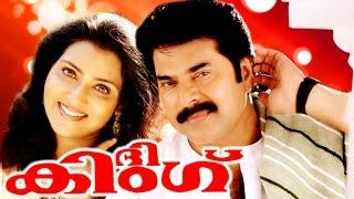 THE KING | Malayalam Movie | Mammootty,Murali & Vani Viswanath | Action Thriller Movie