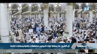 آل الشيخ: ما يخطط لبلاد الحرمين مخططات ماكرة وحملات كاذبة