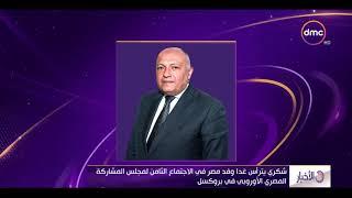الأخبار - شكري يترأس غداً وفد مصر في الاجتماع الثامن لمجلس المشاركة المصري الأوروبي في بروكسل